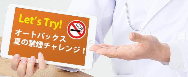 オートバックス禁煙チャレンジ