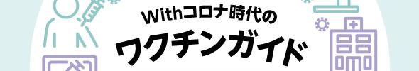 コロナガイドボタン